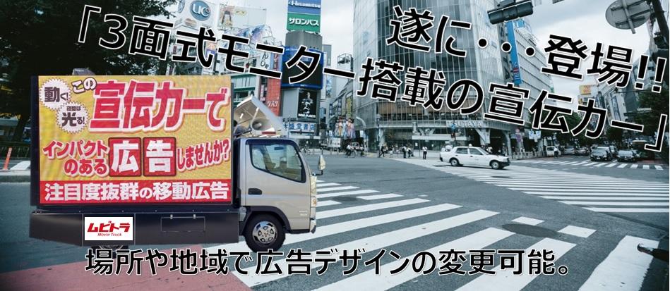 2tLED宣伝カー